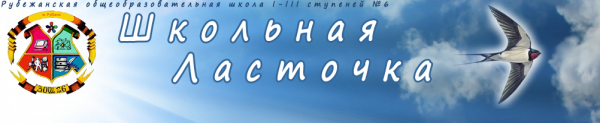 /Files/images/school_lastochka.png
